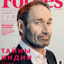 Forbes Russia 💰